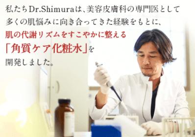 ドクターシムラ