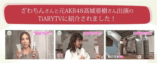 テレビ紹介 アスロング